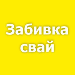 Забивка свай Астана